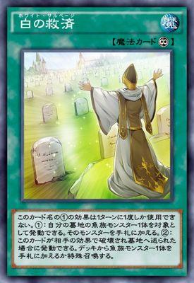 白の救済のカード画像