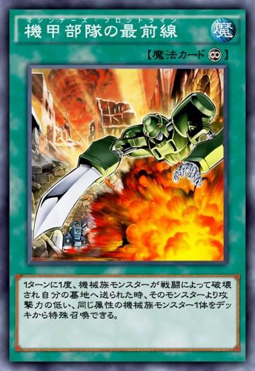 機甲部隊の最前線のカード画像