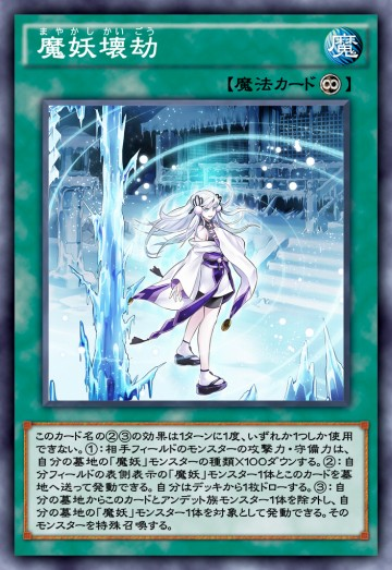 魔妖壊劫のカード画像