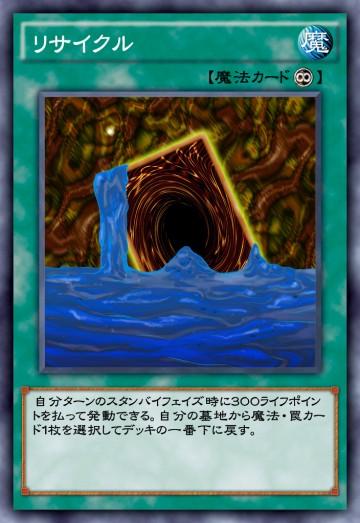 リサイクルのカード画像