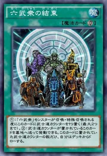 六武衆の結束のカード画像