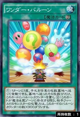 ワンダー・バルーンのカード画像