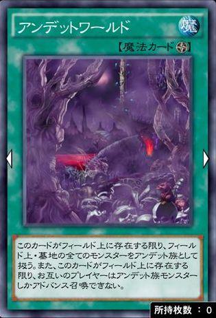 アンデットワールドのカード画像