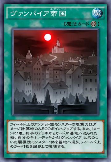 ヴァンパイア帝国のカード画像