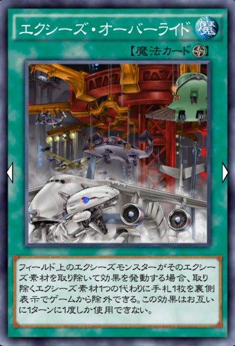 エクシーズ・オーバーライドのカード画像
