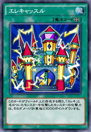 エレキャッスルのカード画像