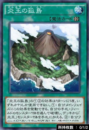 炎王の孤島のカード画像