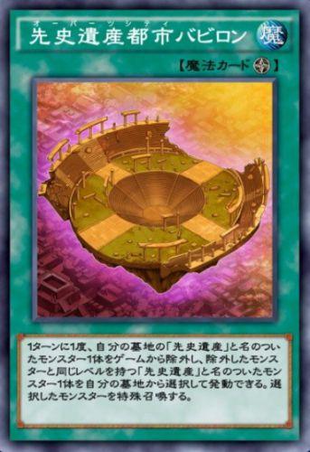 先史遺産都市バビロンのカード画像