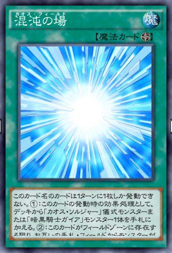 混沌の場のカード画像
