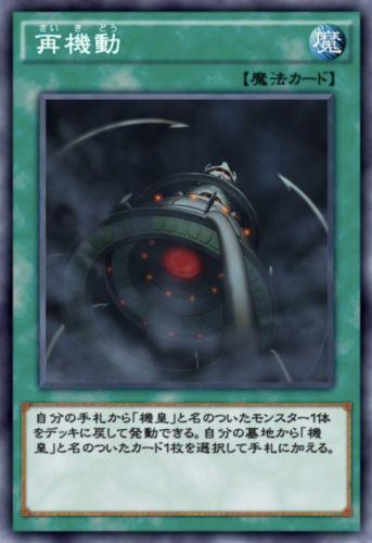機皇城のカード画像