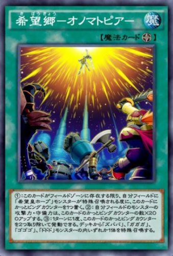 希望郷-オノマトピア-のカード画像
