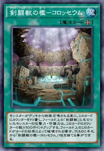 剣闘獣の檻-コロッセウムのカード画像