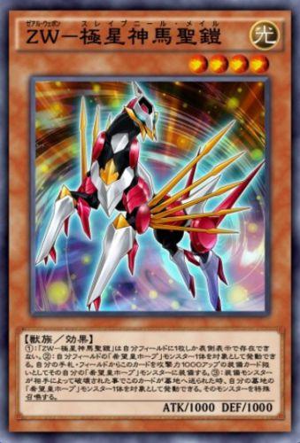 ZW-極星神馬聖鎧のカード画像