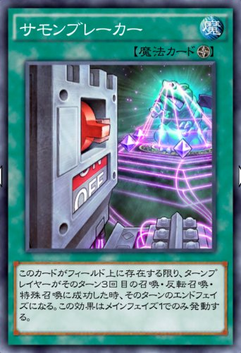 サモンブレーカーのカード画像