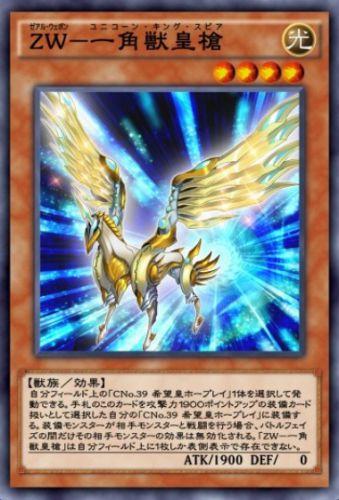 ZW-一角獣皇槍のカード画像