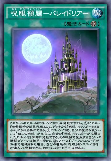 呪眼領閾-パレイドリア-のカード画像
