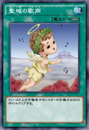 聖域の歌声のカード画像