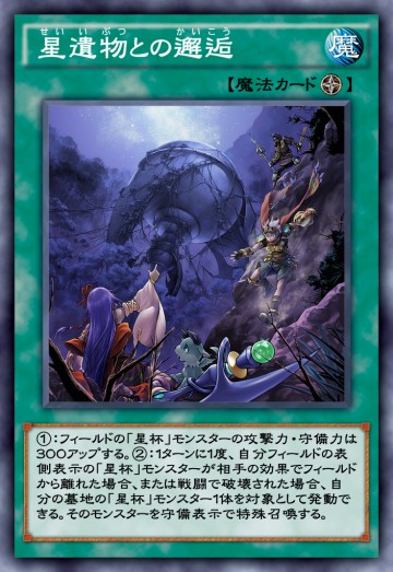 星遺物との邂逅のカード画像
