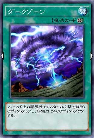 ダークゾーンのカード画像