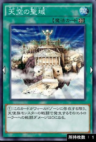 天空の聖域のカード画像