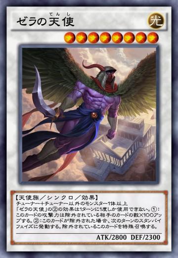 ゼラの天使のカード画像