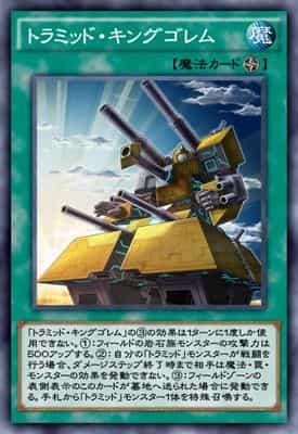 トラミッド・キングゴレムのカード画像