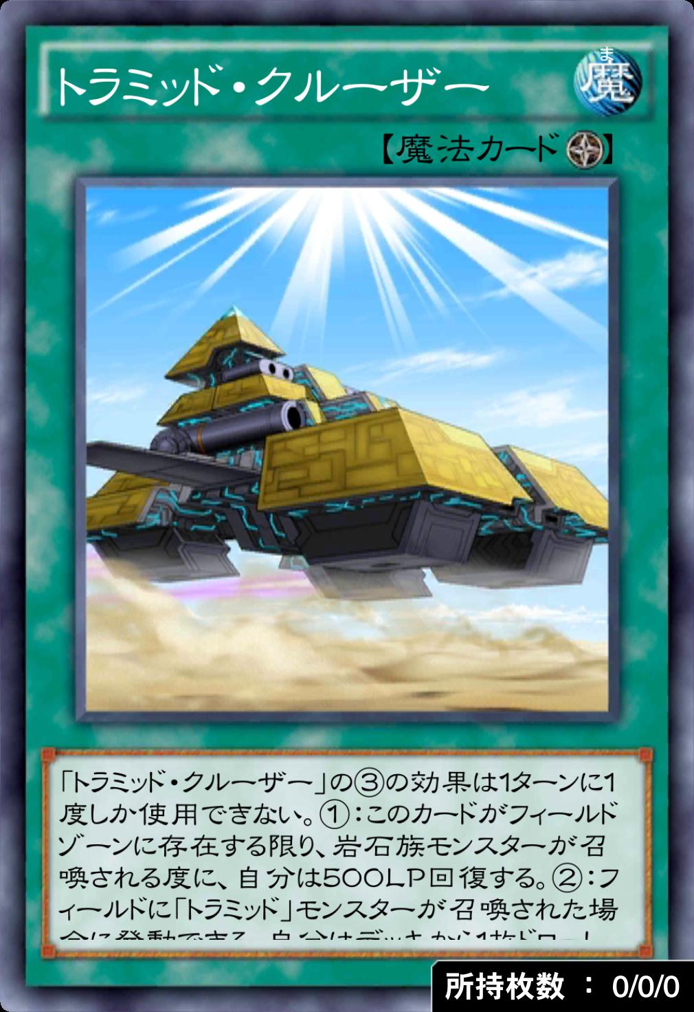 トラミッド・クルーザーのカード画像
