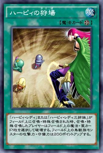 ハーピィの狩場のカード画像