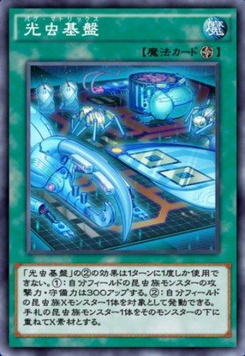 光虫基盤のカード画像