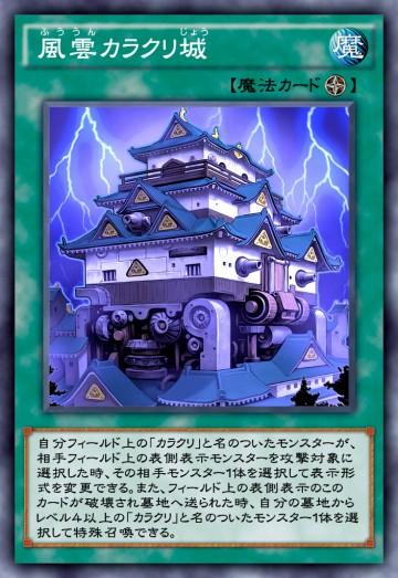 風雲カラクリ城のカード画像