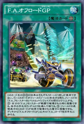 F.A.オフロードGPのカード画像