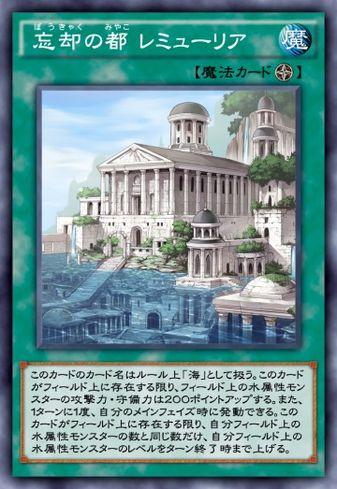 忘却の都 レミューリアのカード画像