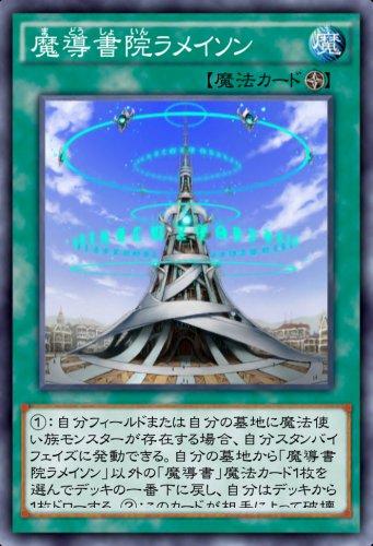 魔導書院ラメイソンのカード画像