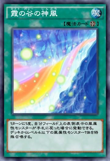 霞の谷の神風のカード画像