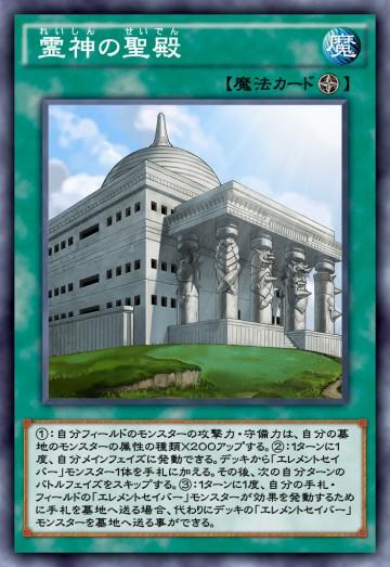 霊神の聖殿のカード画像