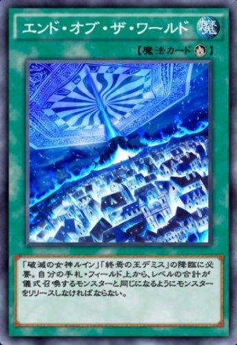 エンド・オブ・ザ・ワールドのカード画像