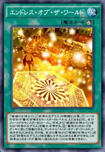 エンドレス・オブ・ザ・ワールドのカード画像