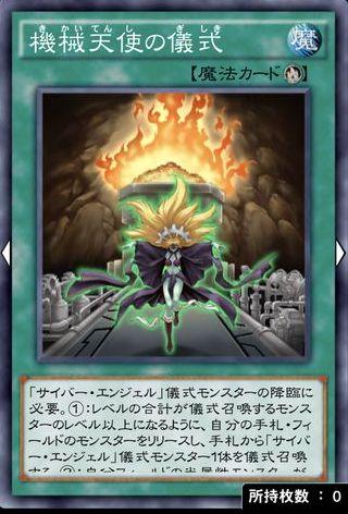 機械天使の儀式のカード画像