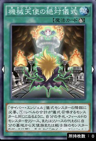 機械天使の絶対儀式のカード画像