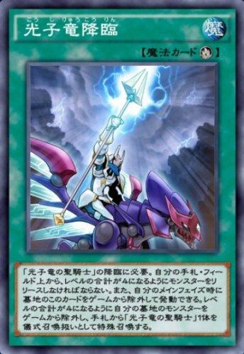 光子竜降臨のカード画像