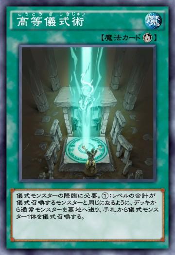 高等儀式術のカード画像