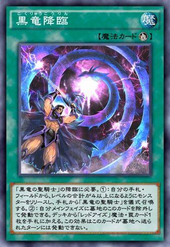 黒竜降臨のカード画像