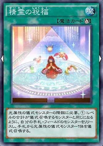精霊の祝福のカード画像