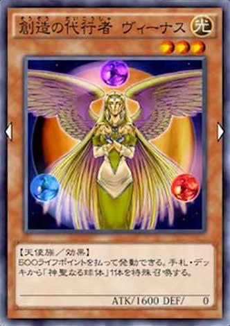 創造の代行者 ヴィーナスのカード画像
