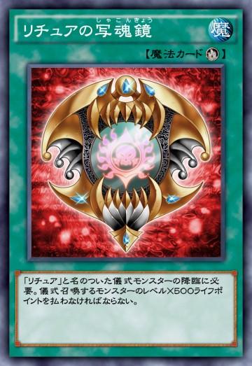 リチュアの写魂鏡のカード画像