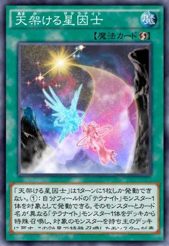天架ける星因士のカード画像