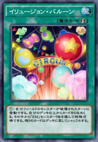 イリュージョン・バルーンのカード画像