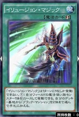 イリュージョン・マジックのカード画像