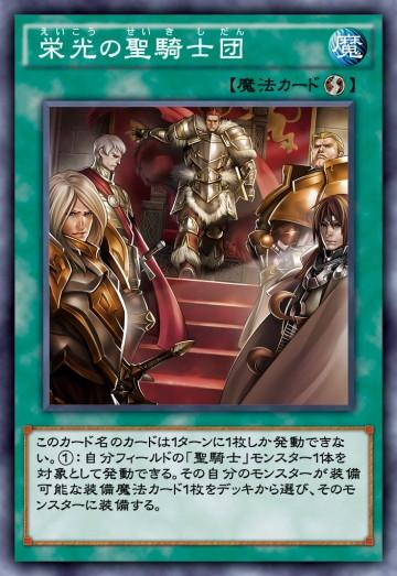 栄光の聖騎士団のカード画像