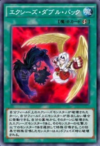 エクシーズ・ダブル・バックのカード画像